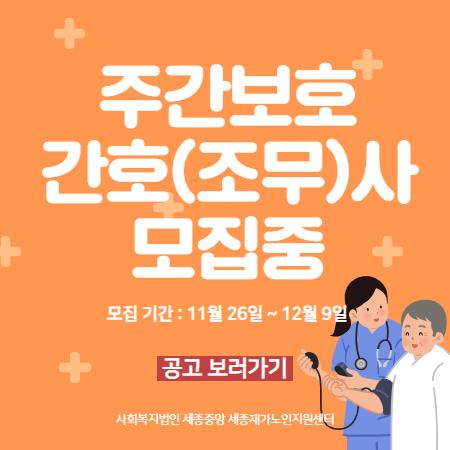 간호(조무)사 채용 팝업 (1).png